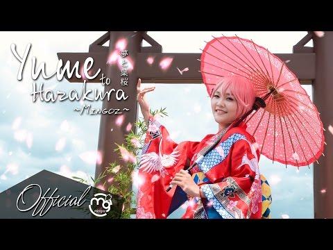 YUME TO HAZAKURA (夢と葉桜)   MINGOZ   OFFICIAL MV 4K