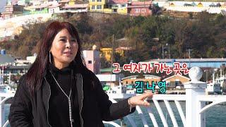 김나영 / 그여자가 가는곳은 ( 최진희 ) 4k ( 촬…