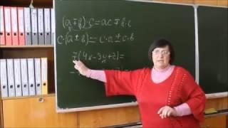 Математика Применение распределительного закона умножения