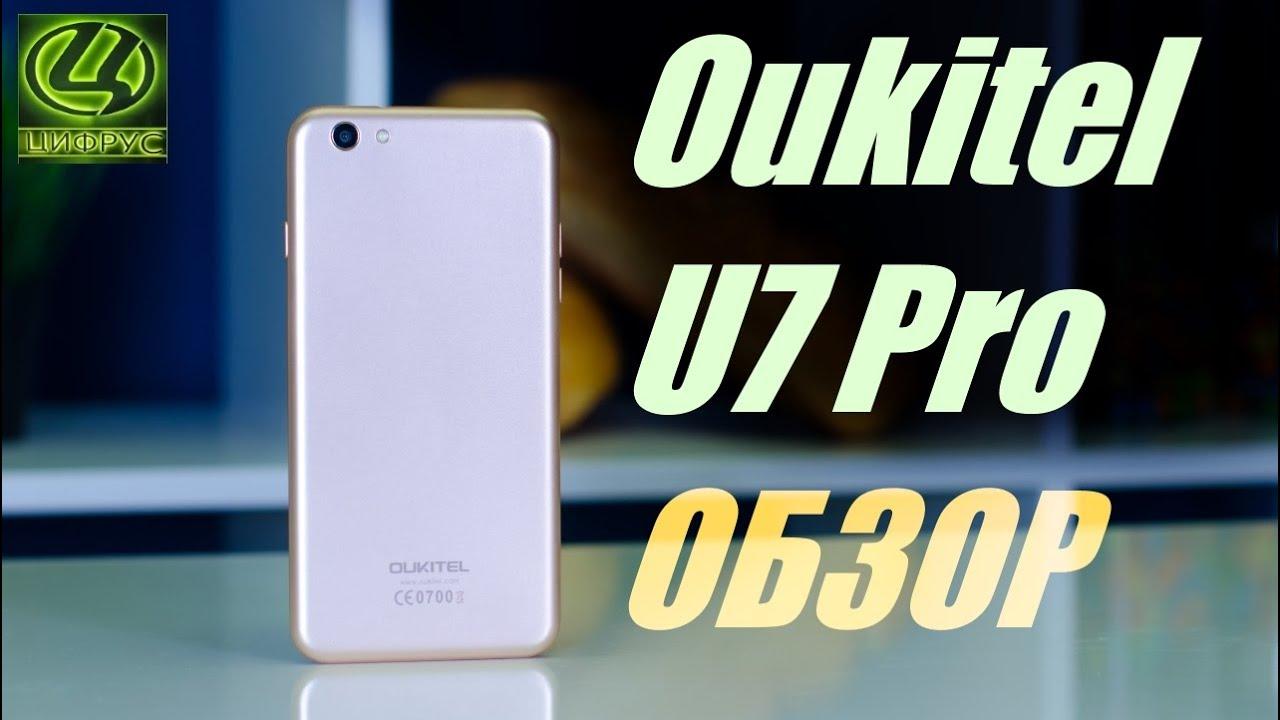 Oukitel U7 Plus | обзор | характеристики | отзывы | сравнение .