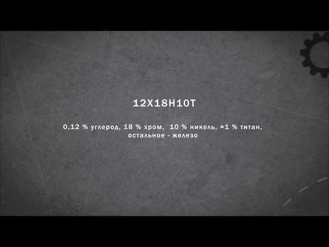 Маркировка легированных сталей | Матвед 6