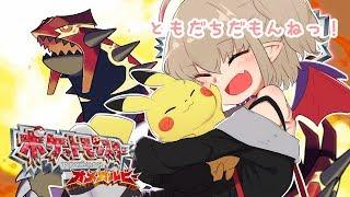 【ポケモンオメガルビー】はじめてのポケモンっ!はじめてのともだちっ!7【#りりむとあそぼう】