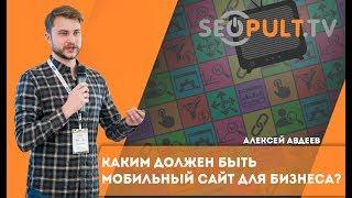Каким должен быть мобильный сайт для бизнеса? Конференция Cybermarketing 2016. Алексей  Авдеев