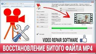 Как восстановить поврежденное видео?