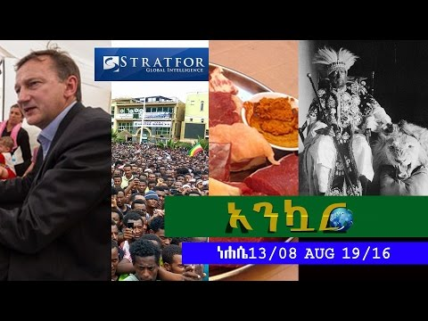 Ethiopia - Ankuar : አንኳር - Ethiopian Daily News Digest | August 19, 2016