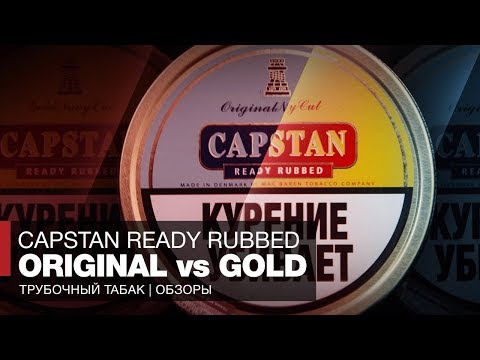 VERSUS BATTLE: Capstan Ready Rubbed Original vs Gold. Какой табак курил Дж. Р. Р. Толкин?