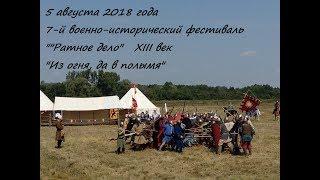 Военно-исторический фестиваль Ратное дело 2018