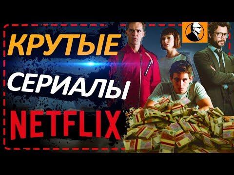 6 КРУТЫХ СЕРИАЛОВ Netflix, которые вы пропустили