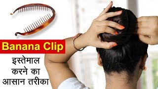 How to Use Banana Hair Clip / Hair Clutcher to Make Quick & Easy Hairstyles