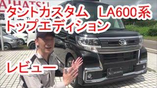 ダイハツ タントカスタム RS LA600S / LA610S  トップエディション レビュー