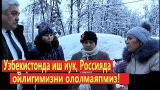Узбекистонда иш йук, Россияда ойлигимизни ололмаяпмиз! Биз кандай яшайлик, жаноб Президент!