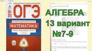 Подготовка к ОГЭ по математике 2019.13 вариант. №7-9.