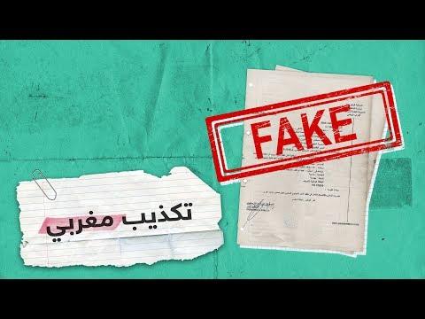 مزورة ومحرفة.. تكذيب مغربي لوثيقتين متداولتين عن والدة الرئيس المصري | RT Play