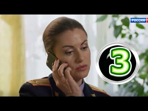 Тайны следствия 19 сезон 3 фильм \