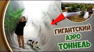 ГИГАНТСКИЙ АЭРО ТОННЕЛЬ В ЛЕСУ - DIY