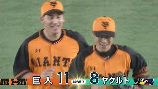 4/29 「巨人対ヤクルト」ハイライト Fun! BASEBALL!!プロ野球中継2018 ...