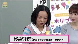【ホリプロ保育園Google+】http://goo.gl/PXJoQ4 【ホリプロ保育園ママ...