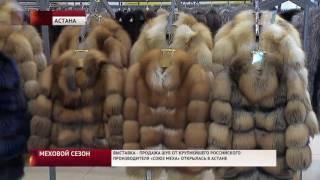 Крупнейшая выставка-продажа шуб открылась в Астане