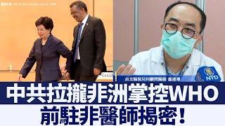 中共拉攏非洲掌控WHO 前駐非醫師揭密 新唐人亞太電視 20200412