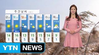 [날씨] 오늘 아침 쌀쌀...내일 '입동' 서울 1℃ …