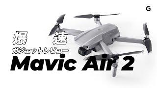【爆速ガジェットレビュー】 MavicAir 2編