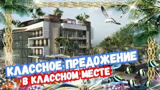 Новое предложение на рынке недвижимости Сочи 18
