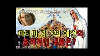 2000년 교황청이 공개한