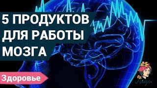 Лучшие продукты для работы мозга и для улучшения памяти.