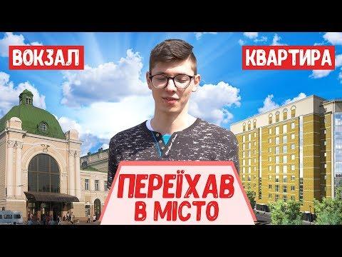 VLOG : Переїхав в Івано-Франківськ  /  БАБА ПЛАКАЛА  / РУМ ТУР