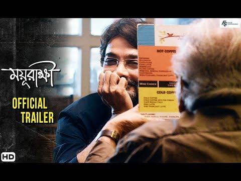 Mayurakshi | Official Trailer | Bengali Movie | 2017 | Soumitra Chattopadhyay | Prosenjit Chatterjee