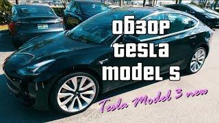 Обзор и тест-драйв Tesla Model S и Tesla Model 3 в Майами