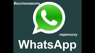 Як відновити листування в WhatsApp