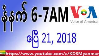 VOA Burmese News, Morning April 21, 2018