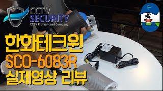 한화테크윈 CCTV SCO-6083R 언박싱, 제품리뷰…
