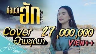 vuclip อีหน้าโง่ - Cover อาม ชุติมา [ OFFICIAL MV ]