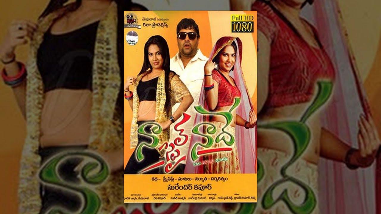 Naa Style Naade (2013) Telugu Full Comedy Movie || Krishnudu, Neelam Shetty, Riteish Patel