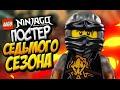 Постер 7 сезона Ниндзяго! - LEGO Ninjago #21