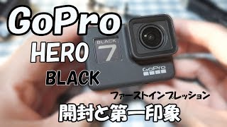 GoPro HERO7 BLACK 開封と初期設定と第一印象