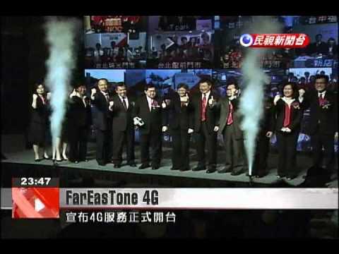FarEasTone Chairman Douglas Hsu announces rollout of 4G services