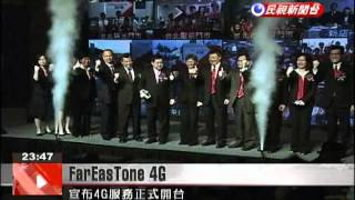 FarEasTone Chairman Douglas Hsu announces rollout of 4G services