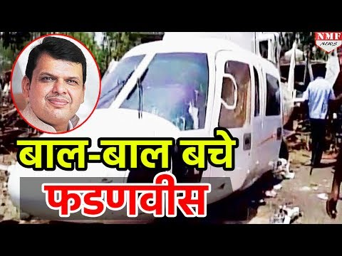 Maharashtra CM Devendra Fadnavis Chopper Crash Landing In Latoor
