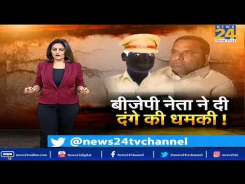 Hapur के BJP नेता ने दी दंगे की धमकी