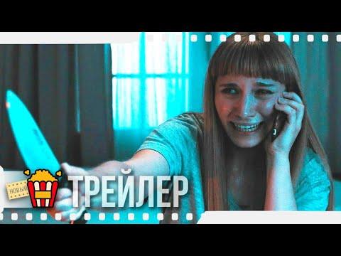 СТРАШНЫЕ ИСТОРИИ, РАССКАЗАННЫЕ НА НОЧЬ — Русский трейлер | 2019 | Новые трейлеры