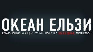 ОКЕАН ЕЛЬЗИ во Франкфурте на Майне! 15.11.2014 PEEPL!DE Beta Version