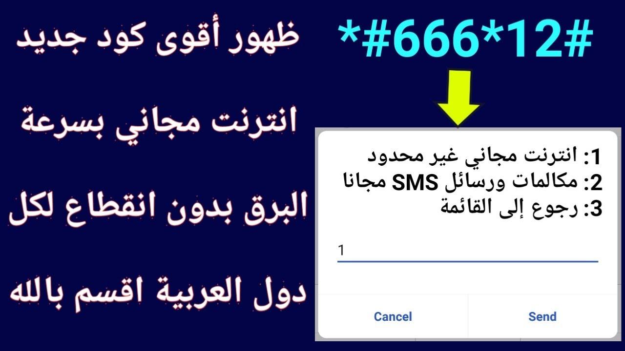 اقوى كود انترنت مجاني موجود حاليا يمنحك انترنت مجانا بسرعة البرق بدون تقطيع لكل دول عربية اقسم بالله