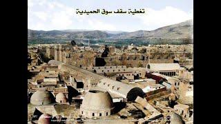 تغطية سقف سوق الحميدية بدمشق / وثائقي / الجزء الثالث