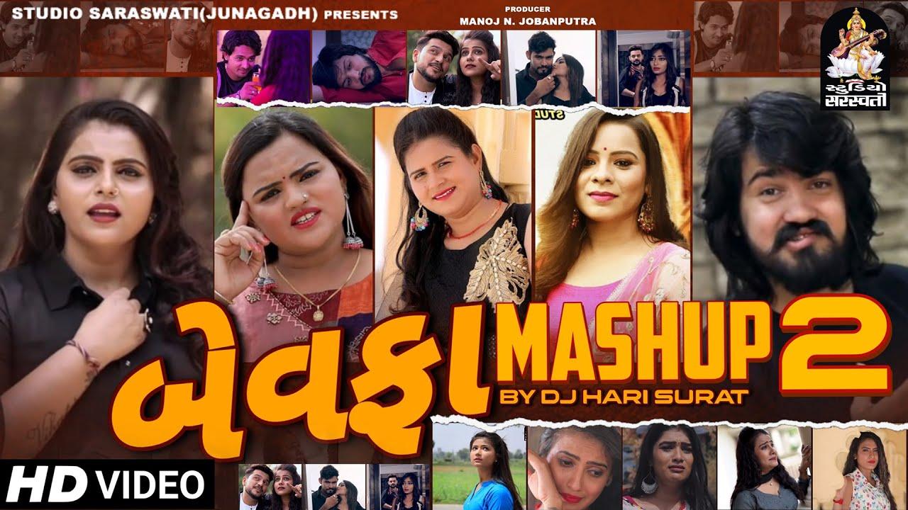 Bewafa Mashup 2   બેવફા મેશપ 2   Mashup ByDJ Hari   Produce By Studio Saraswati
