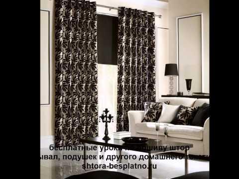 Как правильно использовать черные шторы в интерьере, чтобы они смотрелись стильно и изысканно.