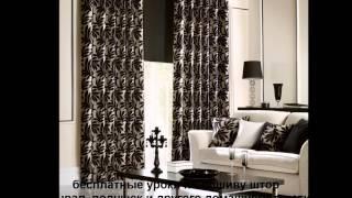 Как правильно использовать черные шторы в интерьере, чтобы они смотрелись стильно и изысканно.(http://shtora-besplatno.ru/youtube/free - БЕСПЛАТНЫЕ видеоуроки по пошиву штор покрывал, подушек и другого домашнего текстил..., 2015-03-19T04:59:14.000Z)