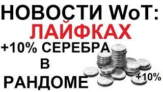 НОВОСТИ WoT: ЛАЙФХАК: +10% СЕРЕБРА В РАНДОМЕ!!!  #АнтиКЛАНЫ V2.0
